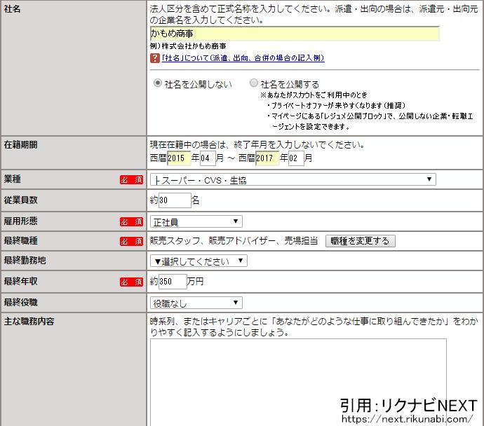 リクナビNEXT職務経歴書