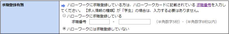 求職番号の入力画面