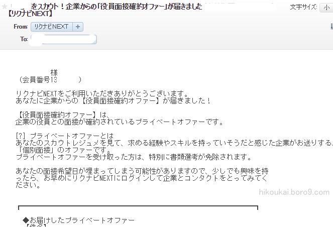 リクナビNEXT会員メール
