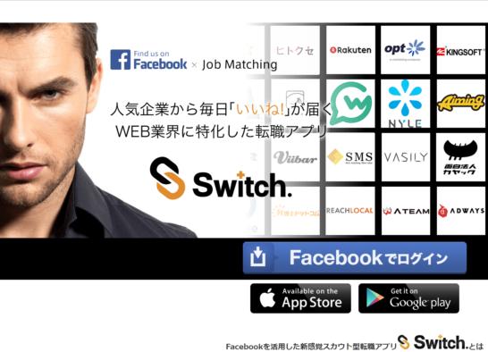 switchのサイト