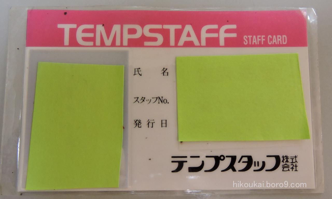 テンプスタッフ会員カード