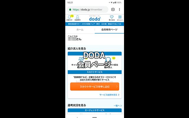 DODAの会員ページ