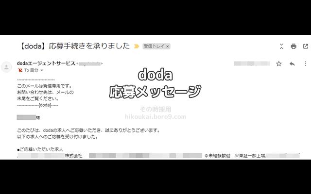 dodaの応募メッセージ