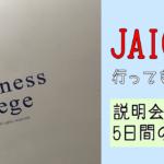 JAIC(ジェイック)に行ってきました|説明会・研修の特徴を解説