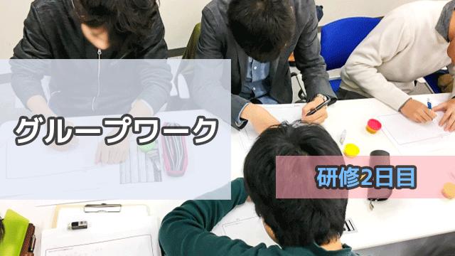 JAICの研修2日目