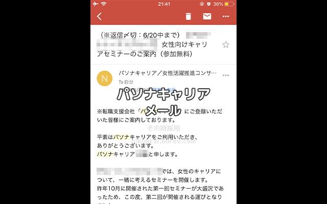 パソナキャリアのメール