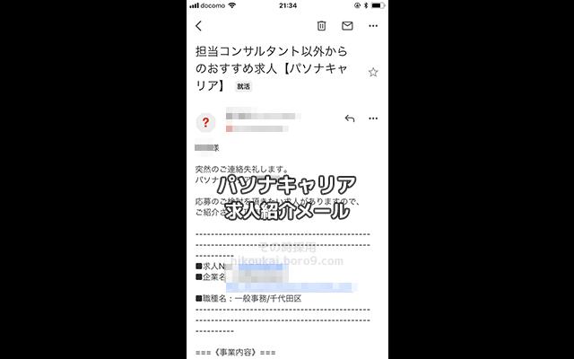 パソナキャリの求人紹介メール