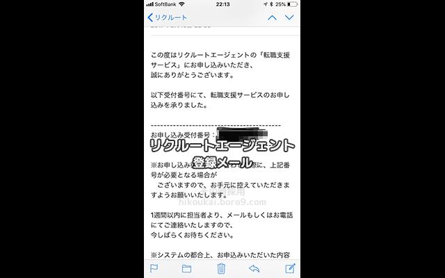 リクルートエージェントのメール
