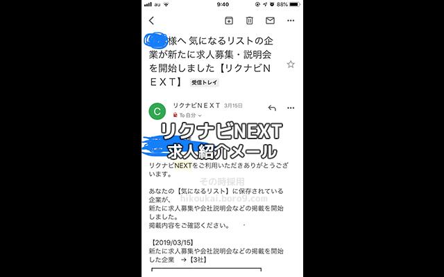 リクナビNEXTの求人紹介メール