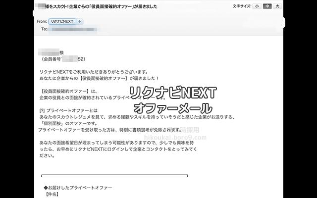 リクナビNEXTのオファーメール