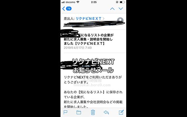 リクナビNEXTのお知らせメール