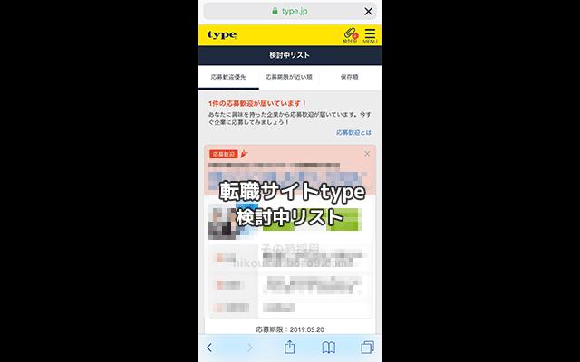 転職サイトtypeの検討中リスト