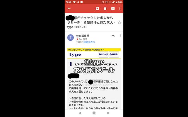 @typeの求人紹介メール