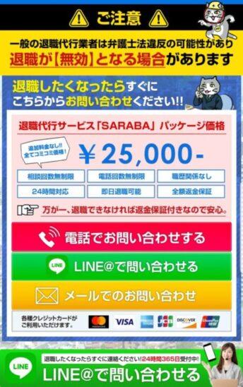 SARABAのLINE登録