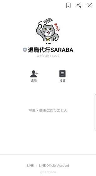SARABAをLINEに追加する