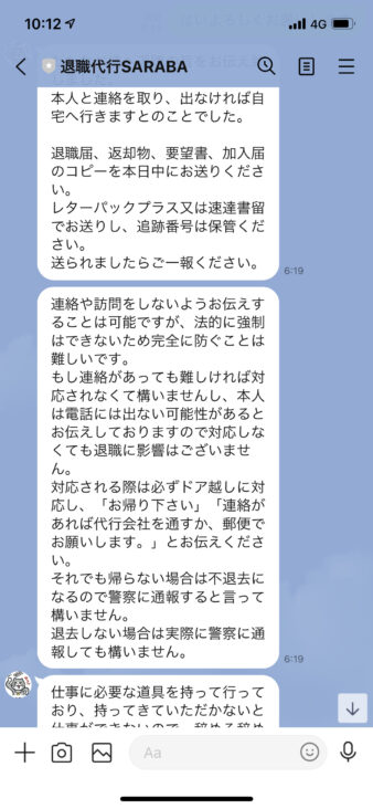 SARABAより退職決定の連絡