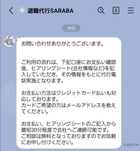 SARABAの自動メッセージ