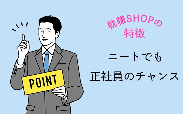 就職Shopの特徴|ニートでも正社員のチャンス