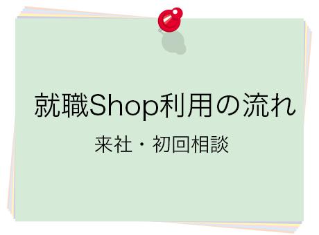 就職Shop利用の流れ|来社・初回相談