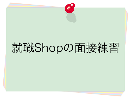 就職Shopの面接練習
